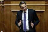 Κυρ. Μητσοτάκης: Μένει στα 300 ευρώ το πρόστιμο για μια εβδομάδα