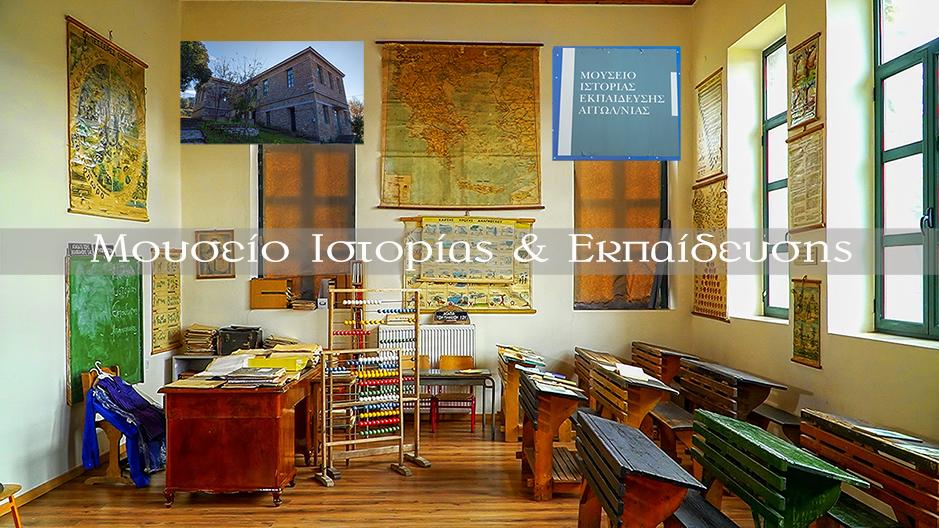 Bίντεο: Γνωρίστε το Μουσείο Ιστορίας Εκπαίδευσης Αιτωλοακαρνανίας