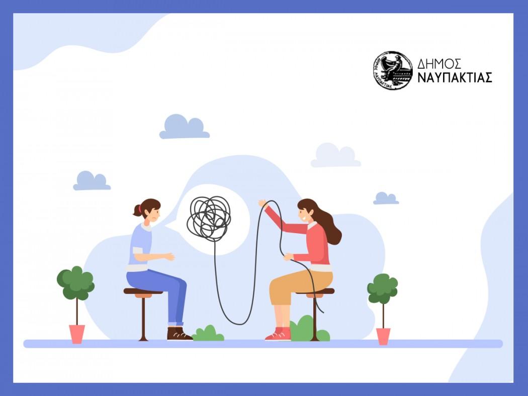 «Ψυχολογία για Όλους»: Μοριοδοτούμενο επιμορφωτικό πρόγραμμα από Δήμο Ναυπακτίας και Πανεπιστήμιο Αιγαίου