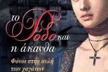 Για το ιστορικό μυθιστόρημα της Βησσαρίας Ζορμπά – Ραμμοπούλου «Το ρόδο και η άκανθα»