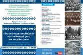 «Τα επώνυμα κουβαλούν τον πολιτισμό μας, ως τις ρίζες μας»: Διαδικτυακή «αρχή» για την Πανελλήνια Ομοσπονδία Συλλόγων Σαρακατσαναίων
