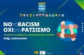 Παναιτωλικός: Συμμετέχει στην πρωτοβουλία της Superleague κατά του ρατσισμού