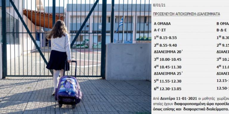Σχολεία: Αυτά είναι τα προγράμματα για το «κουδούνι» της Δευτέρας -Πώς θα προσέρχονται και θα αποχωρούν οι μαθητές