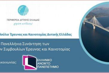 Μέσω τηλεδιάσκεψης η 2η Πανελλήνια συνάντηση Περιφερειακών συμβουλίων Έρευνας & Καινοτομίας