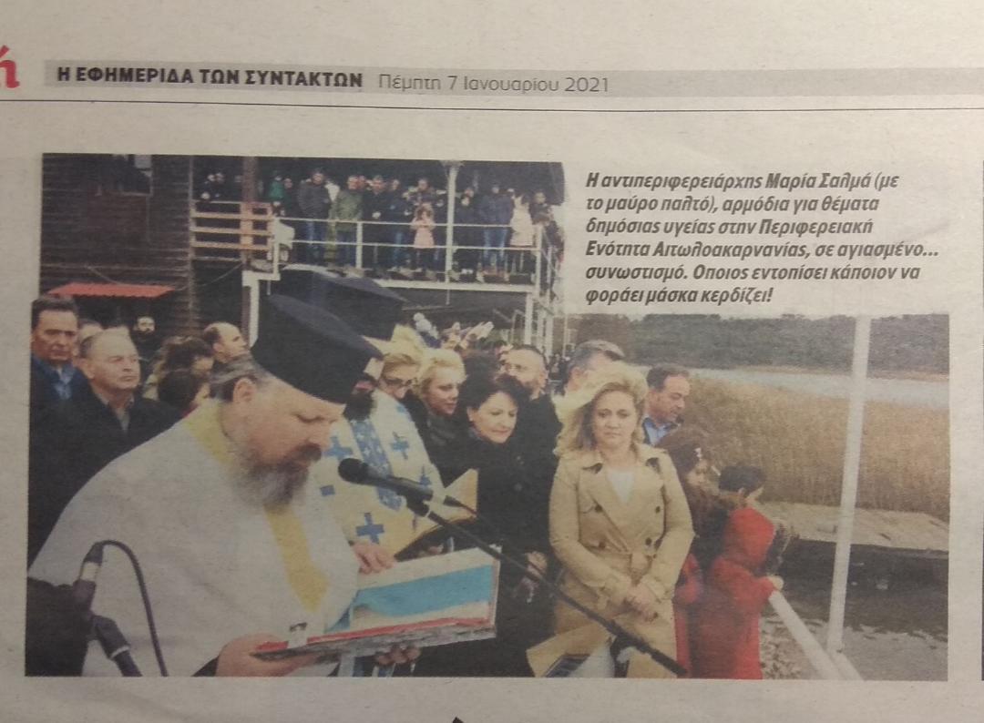 """Εφημερίδα """"την πάτησε"""" με παλαιά φωτογραφία Θεοφανείων στη Λίμνη Στράτου και η Μητρόπολη αντιδρά έντονα"""