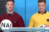 Σοκ: Οι δίδυμοι του Big Brother ομολόγησαν ότι εξαπάτησαν κοπέλα για να κάνουν σεξ μαζί της