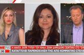 Περισσότερες αποκαλύψεις από τη Ναυπάκτια Ζέφη Δημαδάμα: Το κομματικό στέλεχος με παρενόχλησε μέσα σε ασανσέρ