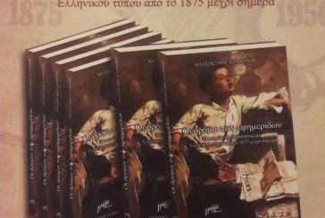 «Οι δρόμοι των εφημερίδων»: επανακυκλοφορεί το βιβλίο του Βλάση Δ. Αλμπάνη