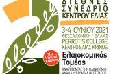 Το 2ο Διεθνές Συνέδριο Ελιάς διοργανώνει το Κέντρο Ελιάς «Krinos» του Perrotis College