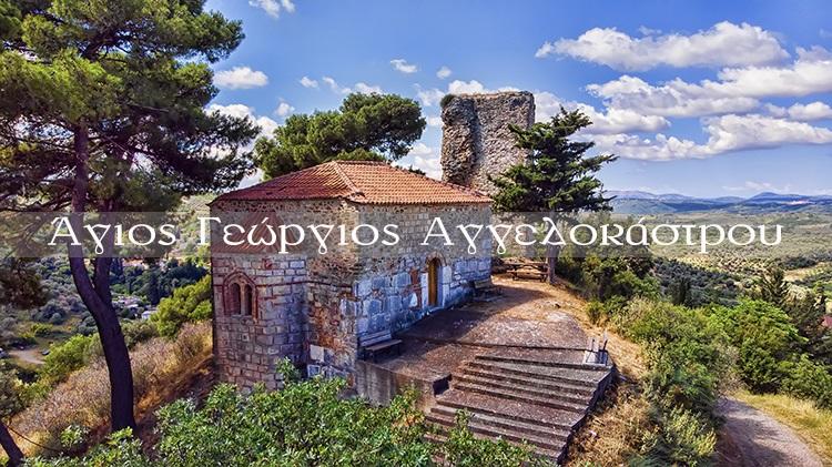 Βίντεο: Ο Άγιος Γεώργιος και το κάστρο στο Αγγελόκαστρο