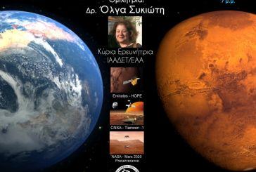 «Γνωρίζοντας από κοντά τον πλανήτη Άρη»: Διαδικτυακή διάλεξη της Αστρονομικής & Αστροφυσικής Εταιρείας Δυτικής Ελλάδος