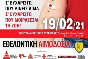 Εθελοντική αιμοδοσία την Παρασκευή στο Αγρίνιο: «Δίνεις αίμα, μοιράζεσαι τη ζωή»