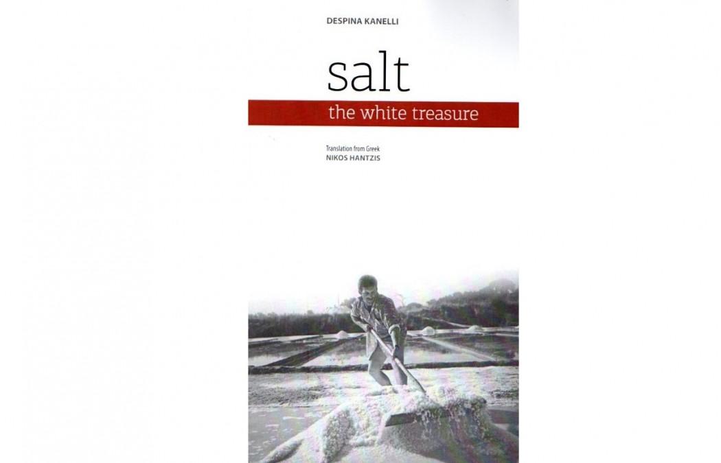 Η «Διέξοδος» πάντα σε εγρήγορση: Το βιβλίο «Αλάτι ο λευκός θησαυρός» τώρα σε αγγλική έκδοση