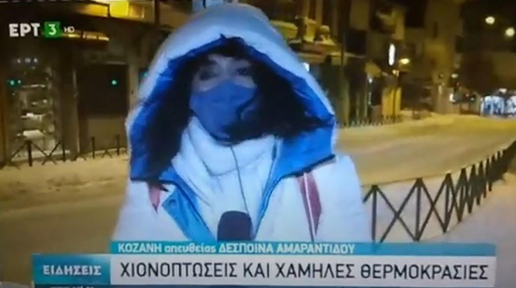 Απίστευτο σκηνικό: Έδινε ρεπορτάζ για την κακοκαιρία στην Κοζάνη και εκείνος έδειξε τα οπίσθια του