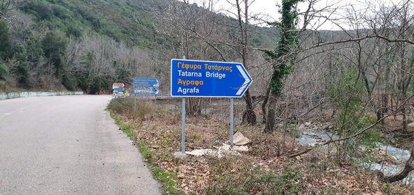 Αιτωλοακαρνανία: Τοποθετήθηκαν οι πινακίδες κατεύθυνσης προς το δήμο Αγράφων