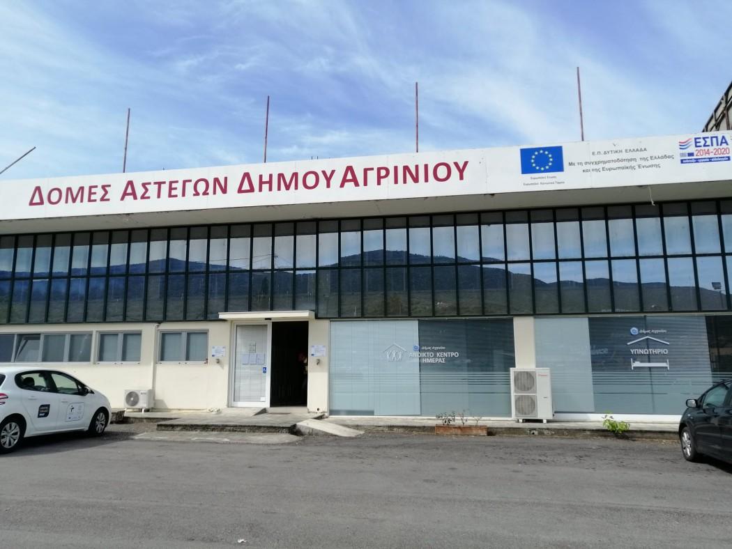 Δήμος Αγρινίου: Οι Δομές Αστέγων στη διάθεση όσων έχουν ανάγκη για διαμονή ενόψει κακοκαιρίας