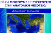 Διαδικτυακή εκδήλωση για τις συγκρούσεις στην Ανατολική Μεσόγειο από την Περιφέρεια & το Europe Direct