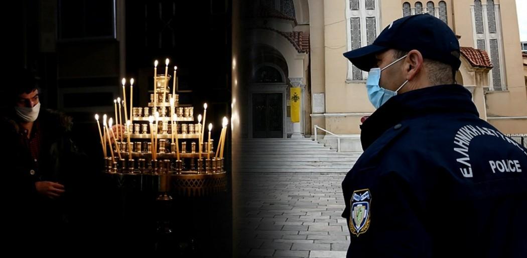 Λευκάδα: Σύλληψη ιερέα – 65 πιστοί μέσα στην εκκλησία