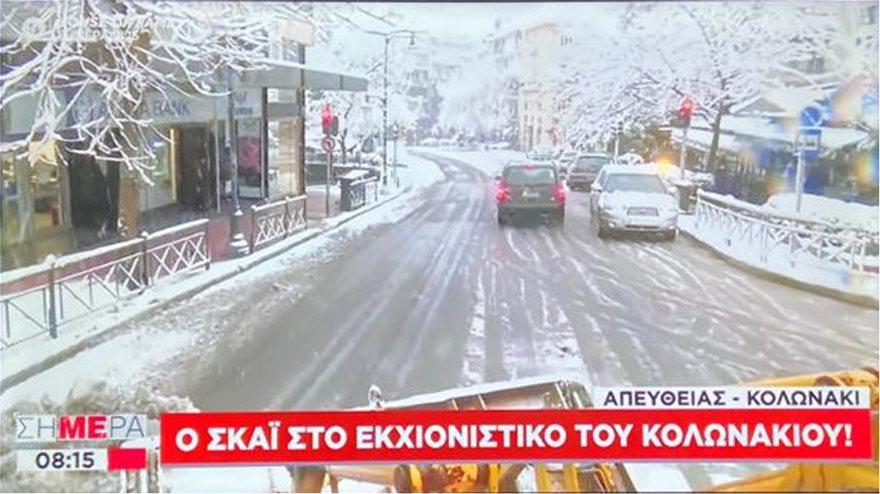 Κακοκαιρία: Πρωτόγνωρες εικόνες στην Αθήνα, βγήκε το εκχιονιστικό στους δρόμους του… Κολωνακίου