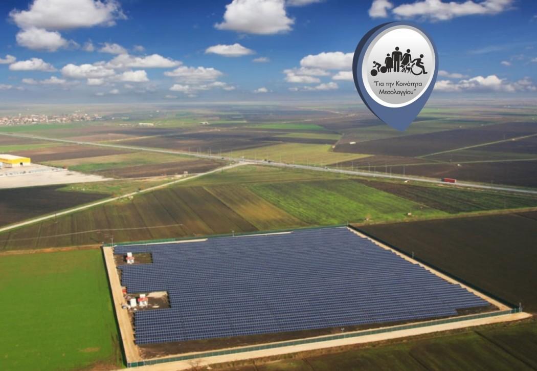 Ενεργειακή Κοινότητα: Μας ενδιαφέρει η ενεργειακή αυτονομία του Δήμου Μεσολογγίου;