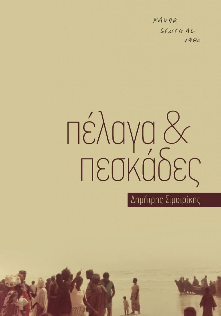 Ναυτικές ιστορίες στο βιβλίο «Πέλαγα & πεσκάδες» του Δημήτρη Σιμσιρίκη