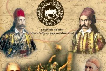 """Προμηθευτείτε τον τόμο """"Η Επανάσταση του 1821 στο χώρο της Δυτικής Στερεάς Ελλάδας"""""""