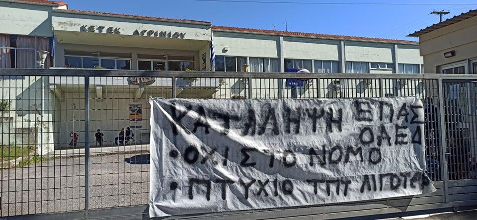Αγρίνιο: Για τρίτη μέρα συνεχίζονται οι κινητοποιήσεις των μαθητών της ΕΠΑΣ του ΟΑΕΔ