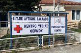 Έκκληση του δημάρχου Θέρμου στους συμπολίτες του να εμβολιαστούν