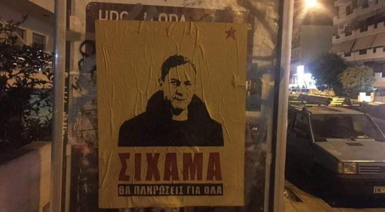 «Σίχαμα θα πληρώσεις για όλα»: Απειλητικές αφίσες για τον Λιγνάδη