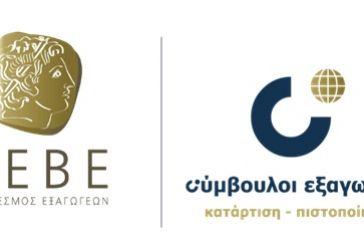 Χρήσιμη ενημερωτική εκδήλωση του Συνδέσμου Εξαγωγεών ΣΕΒΕ και των Επιμελητηρίων της Δυτικής Ελλάδας