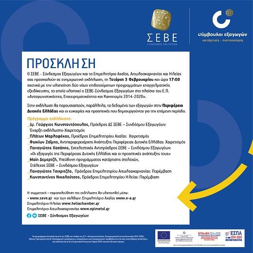 Διαδικτυακή εκδήλωση του Συνδέσμου Εξαγωγέων – ΣΕΒΕ για δύο νέα επιδοτούμενα προγράμματα