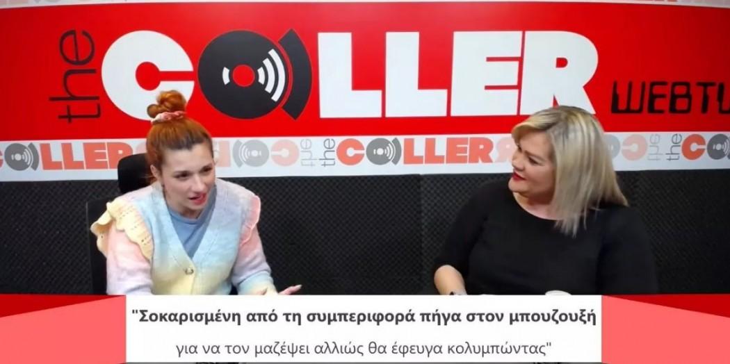 Πέννυ Μπαλτατζή: «Πολύ γνωστός πολιτικός ξέφυγε και με πήρε και με έβαλε στα πόδια του»