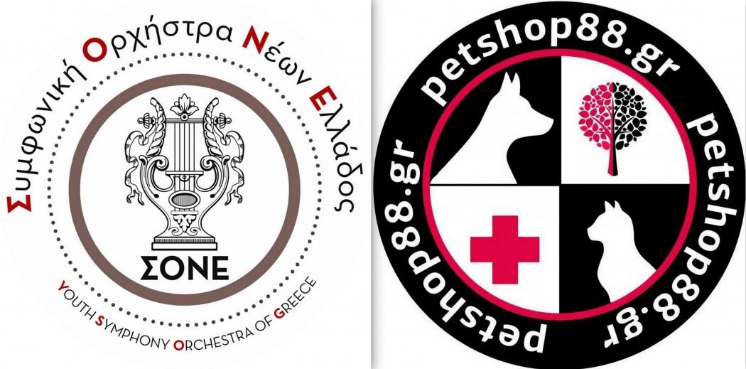 Νέα συνεργασία αρχίζει ανάμεσα στην Συμφωνική Ορχήστρα Νέων Ελλάδος (ΣΟΝΕ) και το PETSHOP88.GR