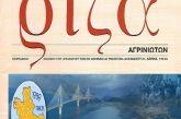 1950-1970: Οι πρώτοι σύλλογοι από Αγρίνιο και Τριχωνίδα στην Αθήνα και τα χαρακτηριστικά τους