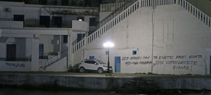 «Πρόστιμο 15.000»: Έγραψαν συνθήματα στο σπίτι του βουλευτή Στεφανάδη που έφαγε ο Μητσοτάκης στην Ικαρία