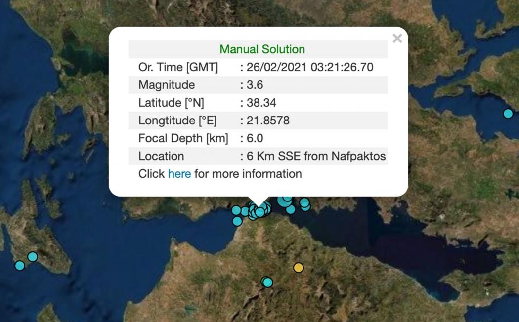 Σεισμός 3,6 Ρίχτερ στη Ναύπακτο