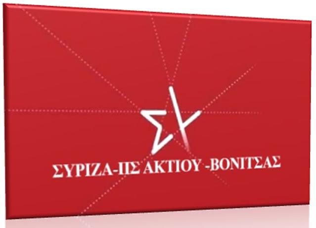 ΣΥΡΙΖΑ: Η νέα Συντονιστική Επιτροπή της Ο.Μ. Ακτίου –Βόνιτσας