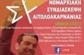 Νομαρχιακή Συνδιάσκεψη ΣΥΡΙΖΑ το Σαββατοκύριακο