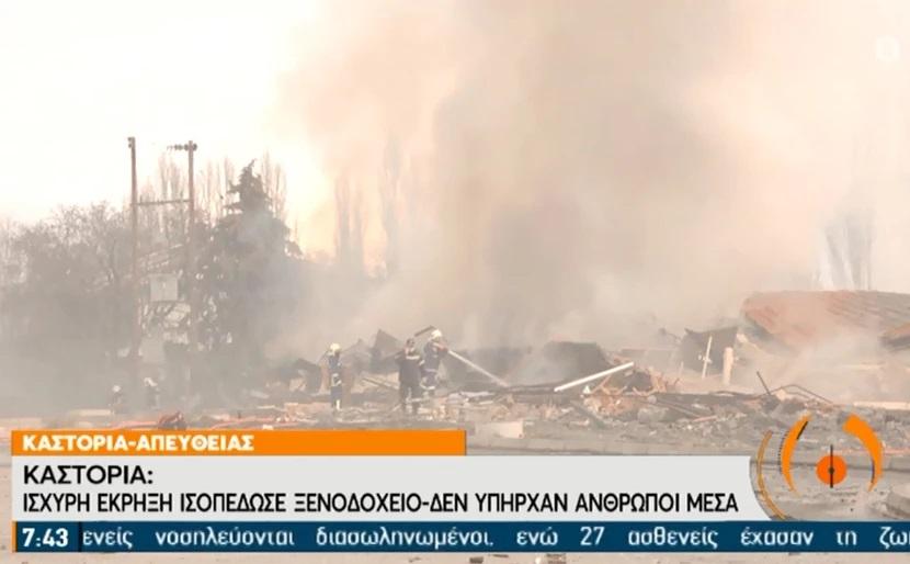 Έκρηξη κατεδάφισε το ξενοδοχείο στην Καστοριά