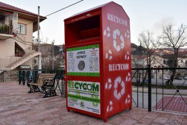 Ανακύκλωση ενδυμάτων-υποδημάτων στο δήμο Θέρμου