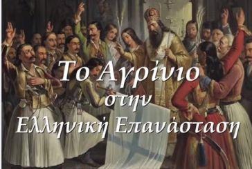 Το Αγρίνιο στην Ελληνική Επανάσταση (βίντεο)