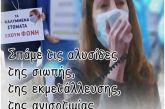 Ανακοίνωση του Εργατικού Κέντρου Αγρινίου για την Παγκόσμια Ημέρα της Γυναίκας