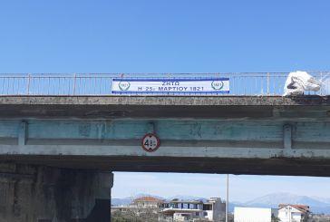 Μετά το ερωτικό πανό ήρθε ένα για την 25η Μαρτίου, πρώτη φορά στην Αερογέφυρα!