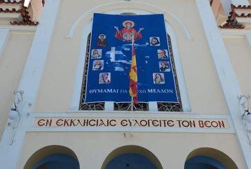 Ι.Ν.Αγίας Τριάδας Αγρινίου: προσκαλεί στην εκδήλωση λήξης των πνευματικών και ποιμαντικών δραστηριοτήτων