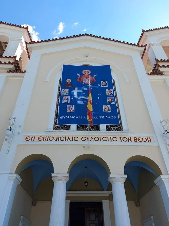 Παράκληση στον Ι.Ν. Αγίας Τριάδας Αγρινίου για τους μαθητές των Πανελλαδικών