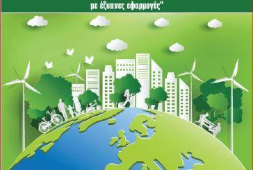 Περιφέρεια: Διαδικτυακή εκδήλωση για χρηματοδοτήσεις για κλιματικά ουδέτερες πόλεις με έξυπνες εφαρμογές