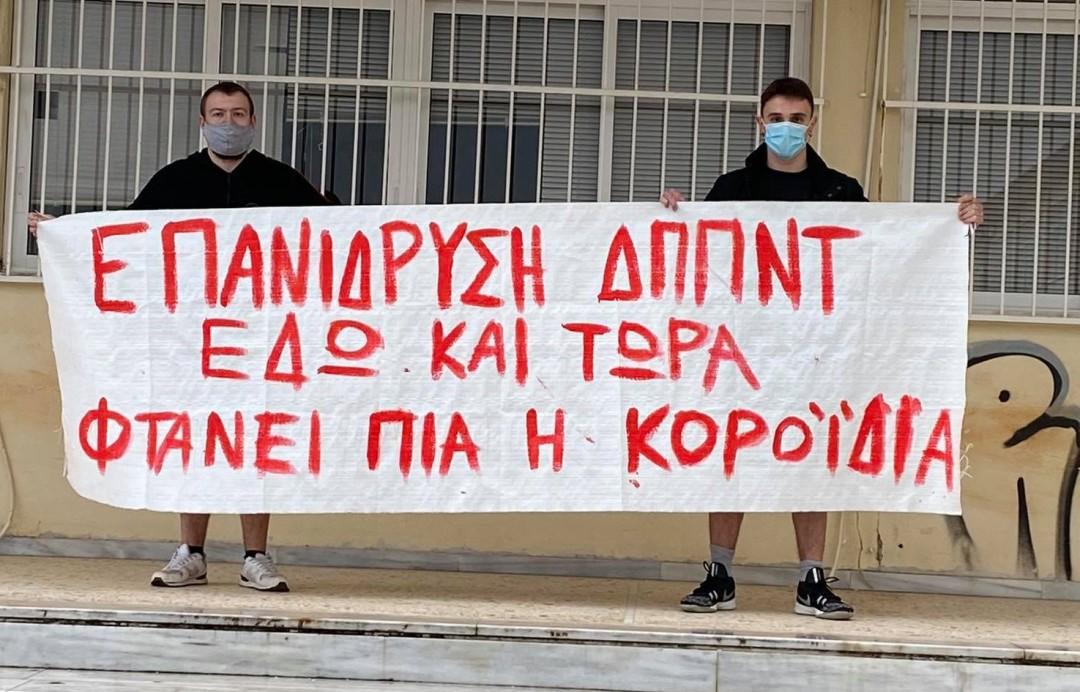 Οι φοιτητές εναποθέτουν τις ελπίδες τους στον Μητσοτάκη για την επανίδρυση του τΔΠΠΝΤ