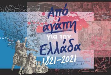 «Από αγάπη για την Ελλάδα»: Γαλλική διαδικτυακή έκθεση για τον φιλελληνισμό στην Επανάσταση του 1821