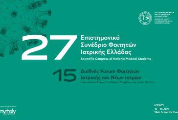 27ο Επιστημονικό Συνέδριο Φοιτητών Ιατρικής Ελλάδας & 15ο Διεθνές Forum Φοιτητών Ιατρικής και Νέων Ιατρών