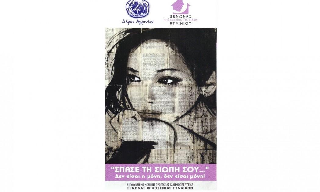 Ο Ξενώνας Φιλοξενίας Γυναικών του Δήμου Αγρινίου για την Παγκόσμια Ημέρα της Γυναίκας